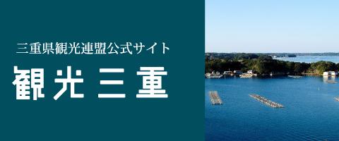 三重県観光連盟公式サイト 観光三重