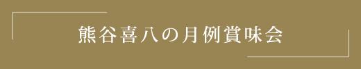 熊谷喜八の月例賞味会